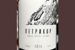 Шумринка Петрикор выдержанное белое сухое 2018 Белое сухое вино отзыв