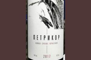 Шумринка Петрикор красное выдержанное сухое 2017 Красное сухое вино отзыв