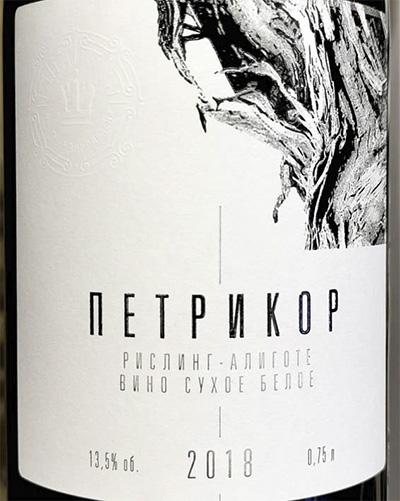 Шумринка Петрикор Рислинг Алиготе выдержанное белое сухое 2018 Белое сухое вино отзыв