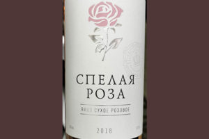 Шумринка Спелая Роза розовое сухое 2018 Розовое сухое вино отзыв