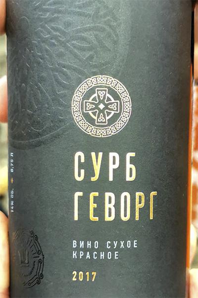 Шумринка Сурб Геворг красное сухое 2017 Красное сухое вино отзыв