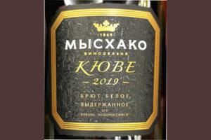 Винодельня Мысхако Кюве белое брют 2019 Белое игристое вино брют отзыв