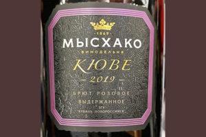 Винодельня Мысхако Кюве Розовое выдержанное брют 2019 Игристое вино розовое брют отзыв