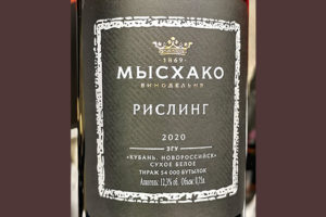 Винодельня Мысхако Рислинг ЗГУ 2020 Белое сухое вино отзыв