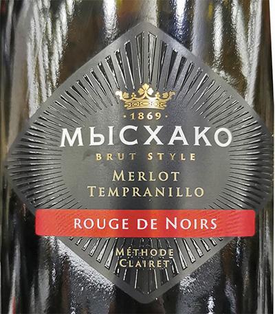 Винодельня Мысхако Rouge de Noirs Merlot Tempranillo Methode Clairet 2020 Игристое вино красное брют отзыв