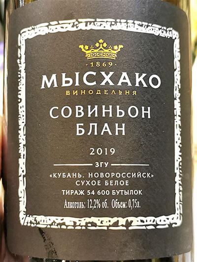 Винодельня Мысхако Совиньон Блан ЗГУ 2019 Белое сухое вино отзыв
