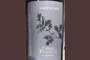 Chateau Tamagne Каберне Reserve ЗГУ 2015 Красное сухое вино отзыв