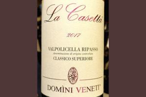 Domini Veneti La Casetta Valpolicella Ripasso Classico Superiore 2017 Красное сухое вино отзыв