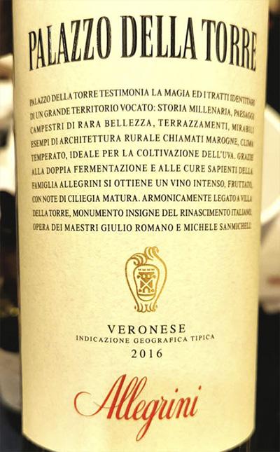 Familia Allegrini Palazzo della Torre Veronese 2016 Красное сухое вино отзыв