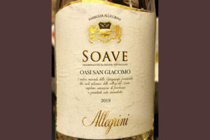 Familia Allegrini Soave Oasi San Giacomo 2019 Белое сухое вино отзыв
