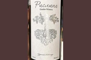 Gunko Winery Анкор Рислинг ЗГУ урожай 2020 Белое сухое вино отзыв