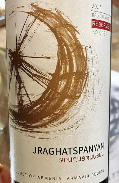 Jraghatspanyan Tigrani Karmrahyut Reseve red dry 2017 Красное сухое вино отзыв