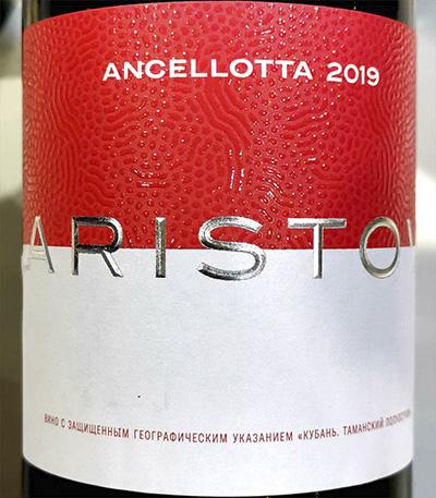 Кубань-Вино Aristov Ancellotta ЗГУ 2019 Красное сухое вино отзыв