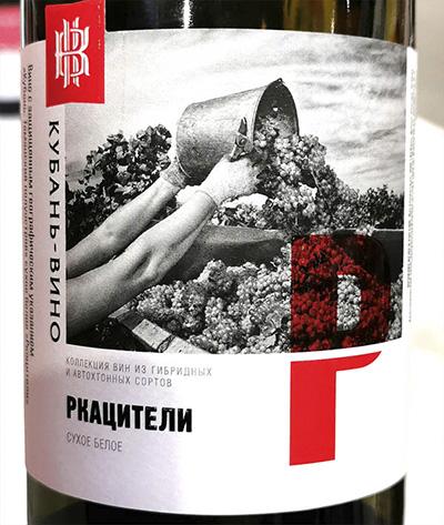 Кубань-Вино Ркацители ЗГУ 2020 Белое сухое вино отзыв