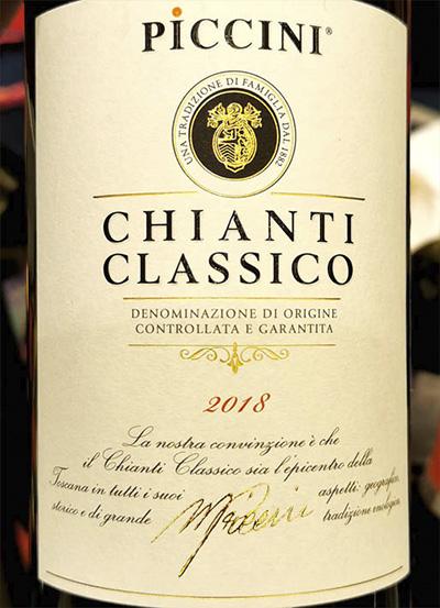 Piccini Chianti Classico 2018 Красное сухое вино отзыв