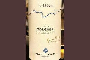 Poggio al Tesoro Il Seggio Bolgheri 2017 Красное сухое вино отзыв