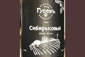 Семейная Винодельня Гусевъ Сибирьковый белое сухое 2019 Белое сухое вино отзыв