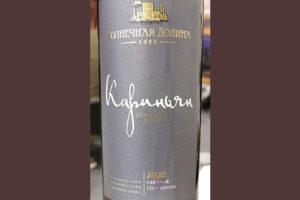 Солнечная Долина Кариньян ЗГУ 2020 Красное сухое вино отзыв