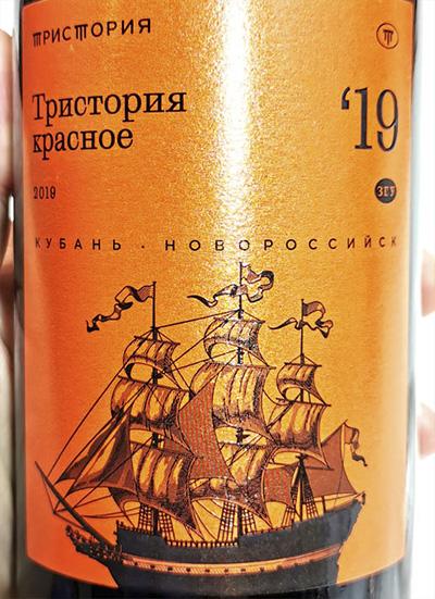 Тристория Красное Кубань. Новороссийск ЗГУ 2019 Красное сухое вино отзыв