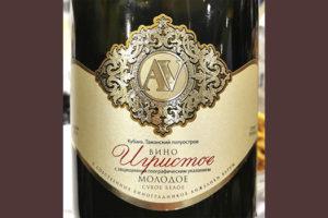 AV Игристое молодое сухое белое вино отзыв