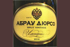 Абрау Дюрсо Империал Brut Vintage 2016 Белое шампанское вино отзыв