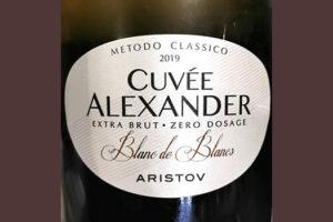 Aristov Cuvee Alexander Blanc de Blancs Zero Dosage Metodo Classico 2019 Белое игристое вино отзыв