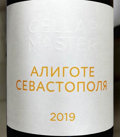 Cellar Master Алиготе Севастополя 2019 Белое сухое вино отзыв