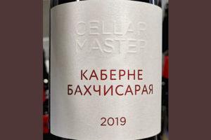Cellar Master Каберне Бахчисарая 2019 Красное сухое вино отзыв