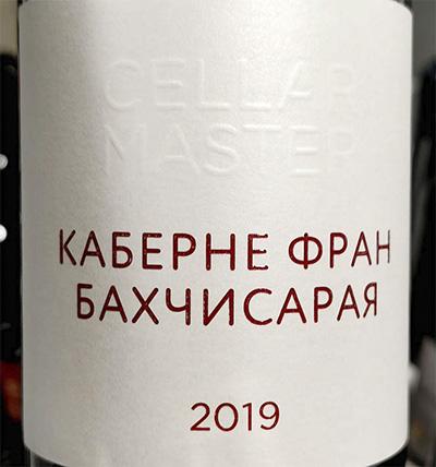 Cellar Master Каберне Фран Бахчисарая 2019 Красное сухое вино отзыв