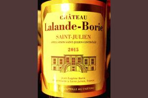 Chateau Lalande-Borie Saint-Julien 2015 Красное сухое вино отзыв