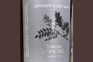 Chateau Tamagne Reserve Премьер Блан 2019 Белое сухое вино отзыв