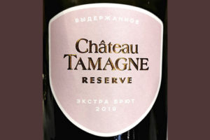 Chateau Tamagne Reserve Розовое экстра брют 2019 Розовое игристое вино экстра брют отзыв