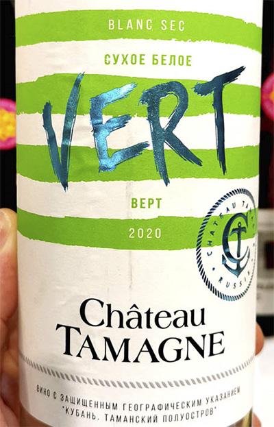 Chateau Tamagne Vert blanc sec 2020 Белое сухое вино отзыв