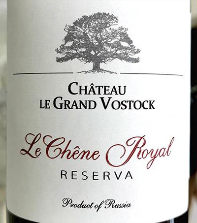 Chateau le Grand Vostock Le Chene Royal Reserva 2019 Красное сухое вино отзыв
