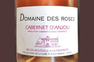 Domaine des Roses Cabernet d'Anjou 2019 Розовое полусладкое вино отзыв
