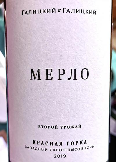 Галицкий&Галицкий Мерло Красная Горка 2019 Красное сухое вино отзыв
