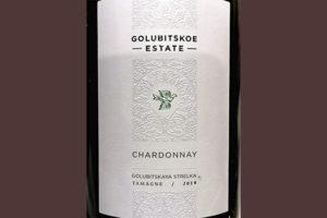Golubitskoe Estate Chardonnay Golubitskaya Strelka Tamagne 2019 Белое сухое вино отзыв