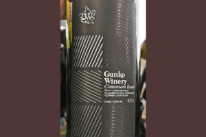 Gunko Winery Совиньон Блан 2019 Белое сухое вино отзыв