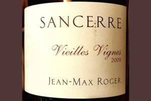 Jean-Max Roger Sancerre Vielles Vignes 2009 Красное сухое вино отзыв