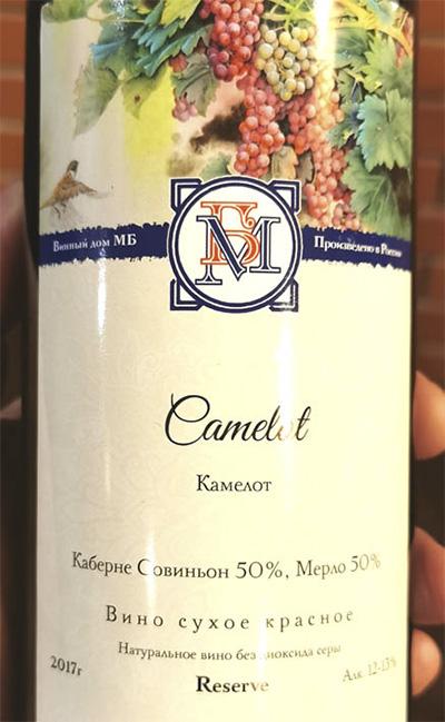 M&B Camelot Reserve 2017 Красное сухое вино отзыв