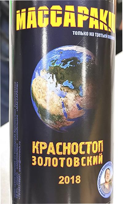 Массаракш Красностоп Золотовский 2018 Красное сухое вино отзыв