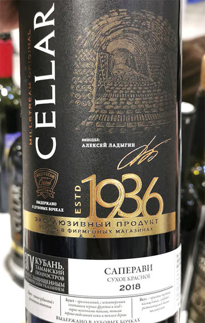 Millstream Cellar Саперави 2018 Красное сухое вино отзыв