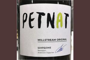 Millstream Original PetNat Шардоне белое экстра брют 2020 Белое игристое экстра брют отзыв