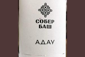 Собер Баш Адау 2018 Красное сухое вино отзыв