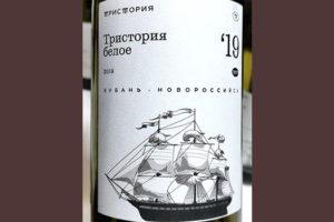 Тристория Белое 2019 Белое сухое вино отзыв