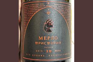 Тристория Мерло Резерв 2019 Красное сухое вино отзыв