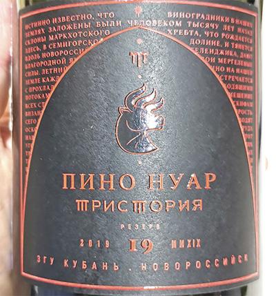 Тристория Пино Нуар Резерв 2019 Красное сухое вино отзыв