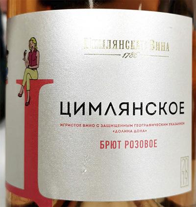 Розовое игристое вино экстра брют отзыв