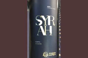 Усадьба Маркотх Syrah Reserve Сира Резерв 2018 Красное сухое вино отзыв