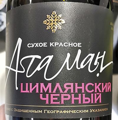 Вилла Звезда Атаман Гранд Резерв Цимлянский Черный 2019 Красное сухое вино отзыв